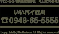 〒820-0606 福岡県嘉穂郡桂川町土居375番地5いいバイ桂川とれたて村 TEL:0948-65-5555 Copyright(c) iibaikeisen All Rights Reserved.