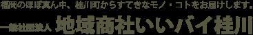 福岡のほぼ真ん中、桂川町からすてきなモノ・コトをお届けします。一般社団法人 地域商社いいバイ桂川