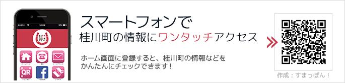 スマートフォンで桂川情報にワンタッチアクセス