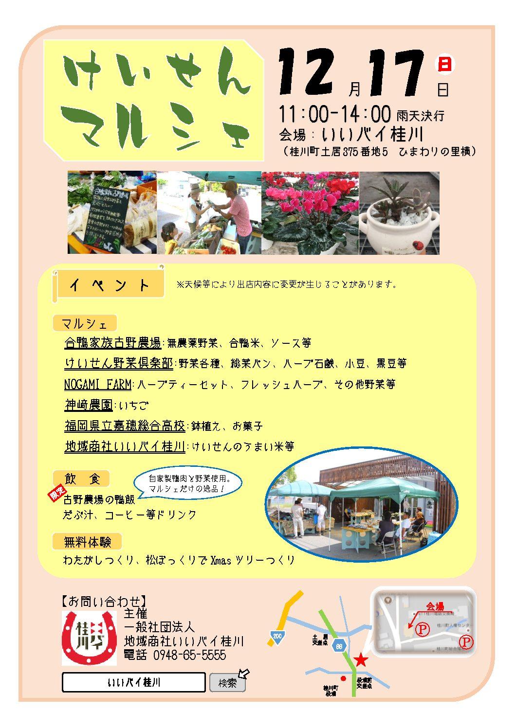 冬の桂川マルシェを開催します!
