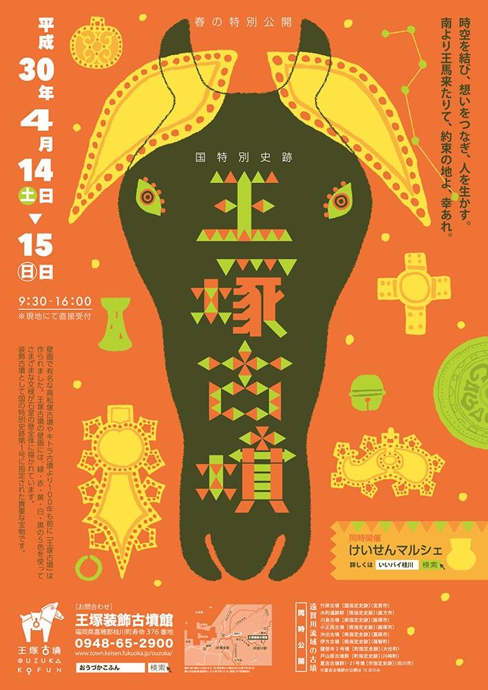 王塚古墳春の特別公開のポスターが完成しました‼