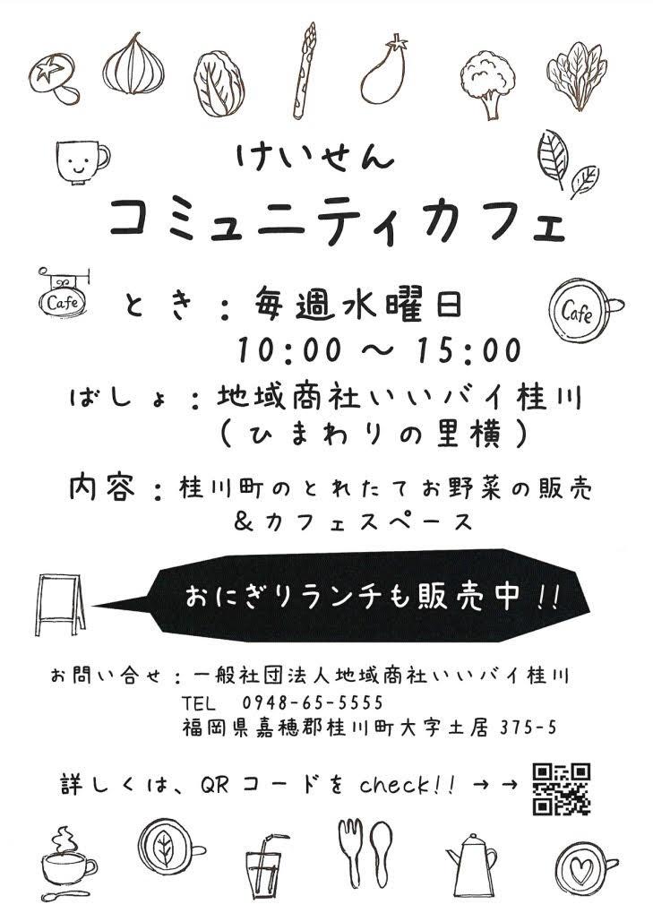 水曜コミュニティカフェ&野菜販売
