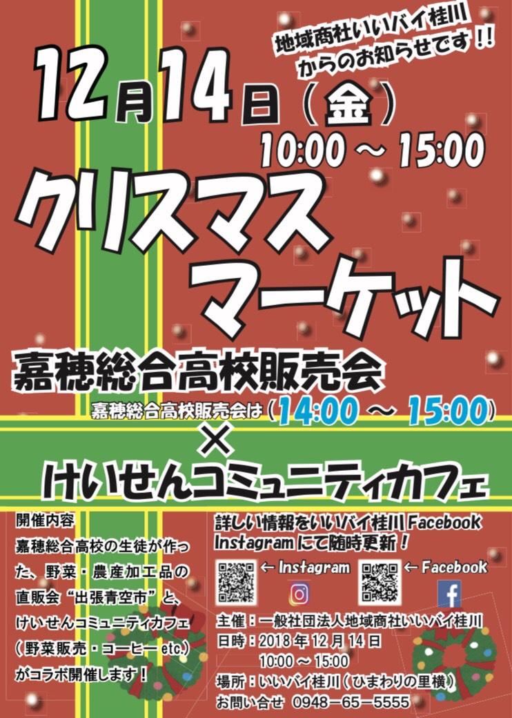 クリスマスマーケット【嘉穂総合高校×いいバイ桂川】を開催します!!